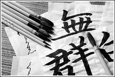 Shodō (Arte de la caligrafía japonesa)