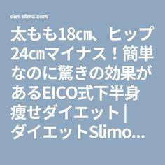 太もも18㎝、ヒップ24㎝マイナス!簡単なのに驚きの効果があるEICO式下半身痩せダイエット | ダイエットSlimoブログ
