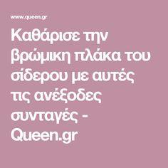 Καθάρισε την βρώμικη πλάκα του σίδερου με αυτές τις ανέξοδες συνταγές - Queen.gr