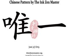 chinese tattoo - 唯一 - [wei yi] Only   Chinese Tattoos by The Ink Zen Master (Translate, Design, Patterns)           See Our articles and introductions on TheInkZenMaster.org