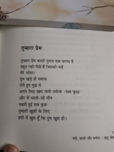 Love Poems In Hindi, Poems For Him, Poetry Hindi, Shyari Quotes, Motivational Quotes In Hindi, Poetry Quotes, Poetry Poem, Love Picture Quotes, Life Quotes Pictures