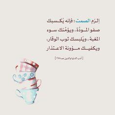 Islamic Art and Quotes Quran Quotes Love, Ali Quotes, Arabic Love Quotes, Mood Quotes, Wisdom Quotes, Islamic Phrases, Islamic Art, Islamic Quotes Wallpaper, Arabic Tattoo Quotes