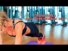 Тренировка для проблемных зон: пресс, ягодицы, бедра [Workout | Будь в форме] - YouTube