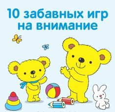 Kids Education, Kids And Parenting, Winnie The Pooh, Disney Characters, Fictional Characters, Kindergarten, Preschool, Learning, Children