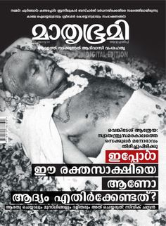 Mathrubhumi Illustrated August 24 2014 edition - Read the digital edition by Magzter on your iPad, iPhone, Android, Tablet Devices, Windows 8, PC, Mac and the Web.