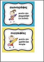 ta meri mias istorias2 Crafts For Kids, Teacher, Activities, Writing, Education, Reading, School, Day, Books
