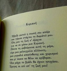 Μίλτος Γύτας Wall Quotes, Poetry Quotes, Wisdom Quotes, Life Quotes, Brainy Quotes, Sad Love Quotes, Love Actually, Love You, Me Too Lyrics