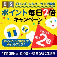 1/10~31開催「ポイント毎日2倍キャンペーン」のご案内 - トピックス一覧 - Yahoo!ショッピング