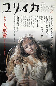 "Doll / left : Billiel, right : Gabriel sculpt. Doll artist / Koitsukihime. Photograph / Koitsukihime + studio parabolica. (2004) Cover of the magazine ""Eureka"""