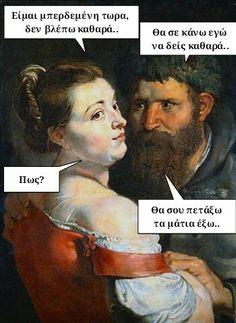 Τα μάτια έξω Ancient Memes, Greek Quotes, Jokes, Messages, Funny, Movie Posters, Woman, Humor, Chistes