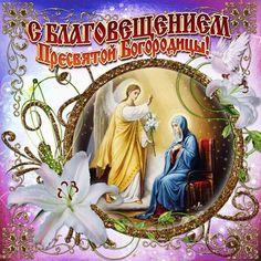 7 апреля один из значимых праздников христианской церкви - Благовещение Пресвятой Богородицы. В этот день архангел Гавриил принес благую весть Деве Марии о рождении ею Иисуса Христа - Сына  Божьего и Спасителя мира.  Поздравляю всех с Благовещением Пресвятой Богородицы! Будьте здоровы и счастливы, пусть вера и надежда не покидает вас! Успехов, благополучия и удачи, дорогие друзья!
