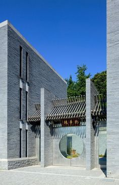 Baohua Chinese Painting Research Institute,© Savoye Architectural Photography #chinesearchitecture
