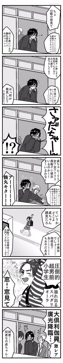 長船クン楽しそう、何見てんだろ? Gay Art, Touken Ranbu, Manga, Anime, Manga Anime, Manga Comics, Cartoon Movies, Anime Music, Animation