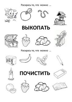 Worksheets For Kids, Activities For Kids, Crafts For Kids, Russian Language Learning, Logic Games, Improve Your English, Activity Games, Kids Education, Child Development
