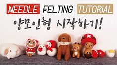 니들 펠트 needle felting - YouTube