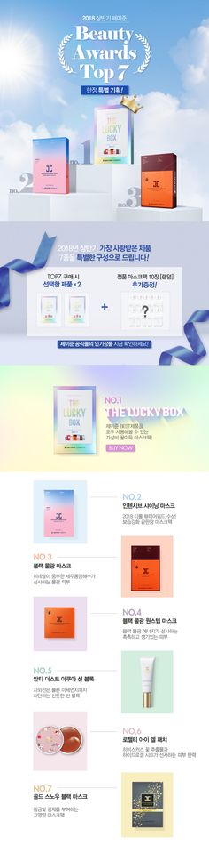 2018 상반기 제이준 한정 특별 기획! EVENT - 제이준코스메틱 공식쇼핑몰 Event Banner, Web Banner, Ad Design, Layout Design, Cosmetic Web, Online Web Design, Korea Design, Promotional Design, Event Page