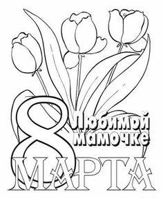 раскраска-открытка к 8 марта для мамочки формат А4