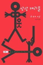 [앙팡 테리블] 장 콕토 지음 | 오은하 옮김 | 뿔(웅진) | 2007-04-30 | 원제 Les Enfants Terribles (1929년) | 토요일 밤의 세계문학 1 | 2013-03-12 읽음