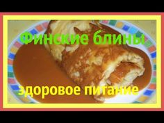 Здоровое питание Паннукакку - финские блины