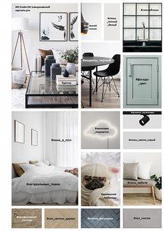 Подробнее о самом проекте можно прочитать на сайте ЗАПРОСТО! по клику на изображение.   #ЗАПРОСТО #концептборд #мудборд #дизайнинтерьера #дизайн #design #moodboard #conceptboard #interiordesign