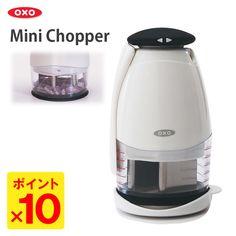 【OXO】ミニチョッパー