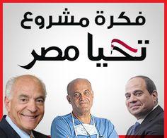 فكرة مشروع تحيا مصر
