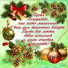 поздравления с рождеством: 21 тыс изображений найдено в Яндекс.Картинках