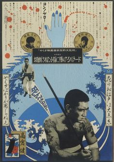 """RIP """"kusonikomi: 切断された小指に捧げるバラード """""""