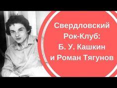 Свердловский Рок Клуб Б У Кашкин и Роман Тягунов Редкая запись 1988