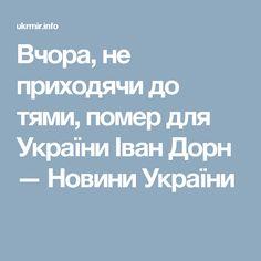 Вчора, не приходячи до тями, помер для України Іван Дорн — Новини України