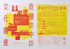 氏デザイン Japanese Poster, Japanese Graphic Design, Local Events, Web Layout, Editorial Layout, Type Setting, Graphic Design Posters, Flyer Design, Advertising