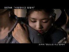 """[장난스런 키스] SISTAR """"사랑한다고 말할까"""" (OST.Naughty Kiss) (Saying I Love You by SISTAR)"""