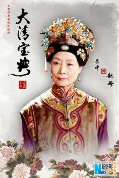 《大清宝典》首发人物海报 主创阵容齐亮相(图)
