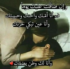 True Love Qoutes, Short Quotes Love, Sweet Love Quotes, Love Husband Quotes, Sweet Words, Love Quotes For Him, Love Words, Arabic English Quotes, Arabic Love Quotes