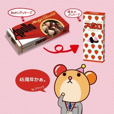 Food Science Japan: Meiji Apollo Chocolate