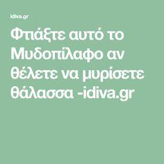 Φτιάξτε αυτό το Μυδοπίλαφο αν θέλετε να μυρίσετε θάλασσα -idiva.gr