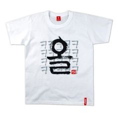 1e86a91c32 12 Best Hangul T-shirts images | Korean alphabet, Alphabet design ...