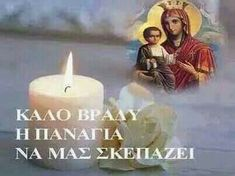 Good Night, Good Morning, Greek Culture, Holy Mary, Day Wishes, Christian Quotes, Paracord, Jokes, Nighty Night