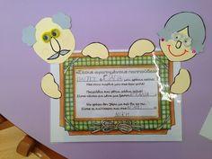 αναμνηστικό καδράκι για την παγκόσμια ημέρα τρίτης ηλικίας
