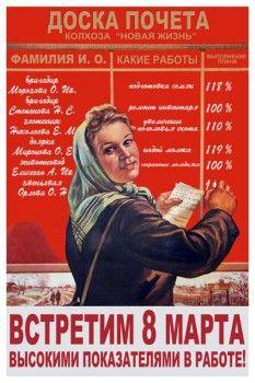 822. Советский плакат: Встретим 8 марта высокими показателями в работе!