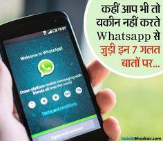 WhatsApp से ट्रांसफर होते हैं पैसे, क्या आप भी सच मानते हैं ये 7 FAKE बातें