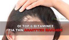 Γνωρίζετε ότι Μπορείτε να Σταματήσετε την Τριχόπτωση; Μάθετε τις TOP 6 Βιταμίνες για τη Γρήγορη Ανάπτυξη Μαλλιών Plus Size Maxi, Health Diet, Hair Beauty, Face, Tips, Vitamins, Advice, Faces, Facial