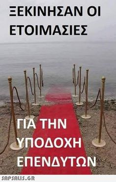 Funny Photos, Greek, Banner, Wallpaper, Smile, Fan, Fanny Pics, Banner Stands, Silly Pictures