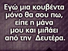 Funny Greek Quotes, Funny Quotes, Free Therapy, Bright Side Of Life, Funny Statuses, Cheer Up, It's Funny, Wisdom, Lol