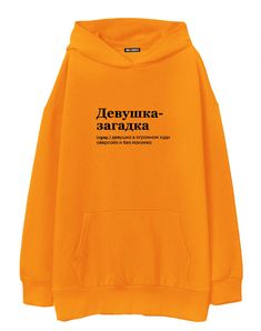 How To Wear Hoodies, Hoodie Outfit, Custom Clothes, Must Haves, Branding, Orange, Sewing, Sweatshirts, Sweaters