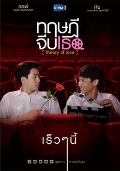 Additions to the LGBT List - Kchat Jjigae - Theory of Love - Thai Series Love Cast, Past Love, Weightlifting Fairy, Theory Of Love, New Actors, Romance, Love Posters, Thai Drama, Drama Korea