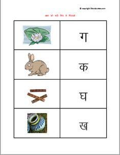 Hindi vyanjan worksheets for kindergarten kids to practice Hindi alphabet. It's also useful for those learning Hindi language. Lkg Worksheets, Hindi Worksheets, 1st Grade Worksheets, Kindergarten Math Worksheets, Tracing Worksheets, Alphabet Writing Worksheets, Nursery Worksheets, Printable Preschool Worksheets, Printables