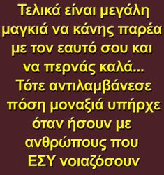 Greek Quotes, Deep Thoughts, Picture Video, Quotations, Psychology, Inspirational Quotes, Advice, Feelings, Sayings