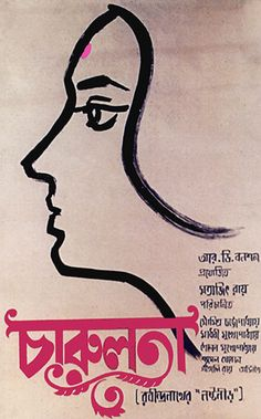 Charulata (The Lonely Wife)1964. Satyajit Ray. ... his fragile, minimal brushstrokes bring alive the longing of the film's lonely housewife for her husband's cousin. Ray borrowed the ornate style of the title's calligraphy from his hero, the poet Rabindranath Tagore, whose short story the film was based on.