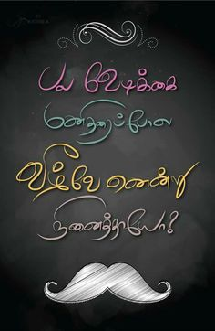 Apj Quotes, Tamil Love Quotes, Powerful Motivational Quotes, Positive Quotes, Best Quotes, Life Quotes, Inspirational Quotes, Dialogue Images, Swami Vivekananda Quotes